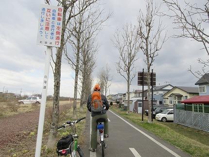 釧路阿寒自転車道