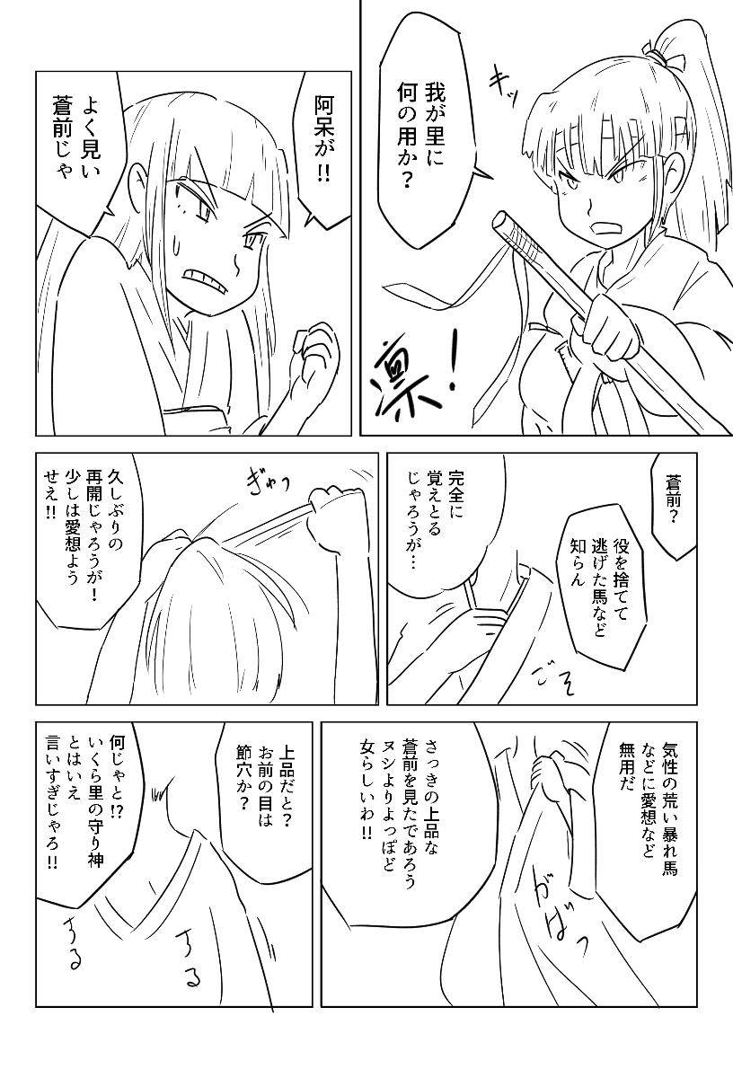 そうぜん漫画04