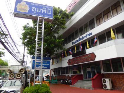 バンコク2015.2フライドチキン・ルンピニ警察署