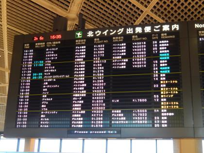 シンガポール2015.2成田空港