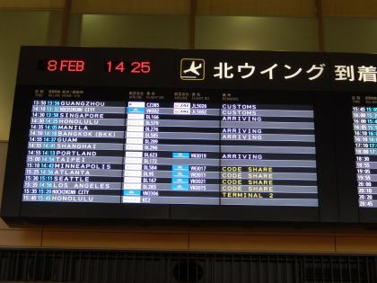 シンガポール2015.2帰国・成田空港