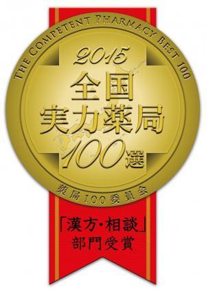 medal_kanpo100_2015_convert_20150425194050.jpg