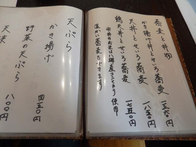 山桜20150803004