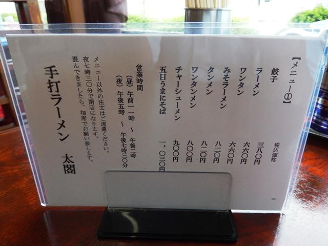 太閤20150805002