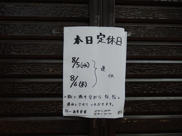 蒼輝20150807001