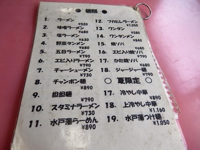 鈴龍20150815002