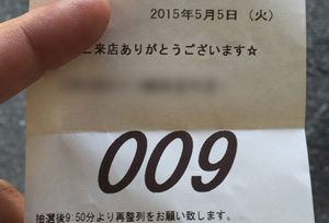 写真 2015-05-05 9 45 37