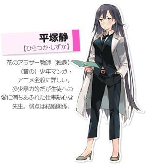 oregairu_hiratsuka.jpg