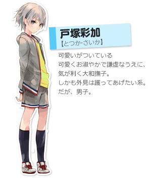 oregairu_totsuka.jpg