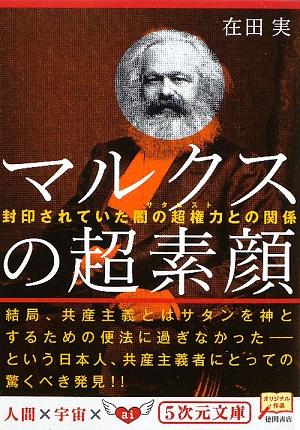 マルクス 超素顔
