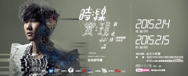 JJ Taipei Concert 20150214