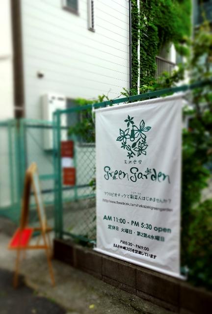 greengarden写真2web