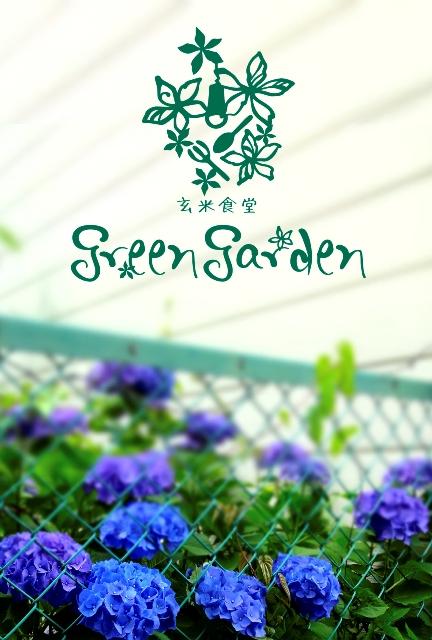 greengarden写真3web