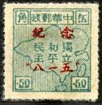 斉斉哈爾地図票(八一五)