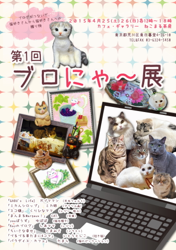 ブロにゃ~展ポスター1最終決定?