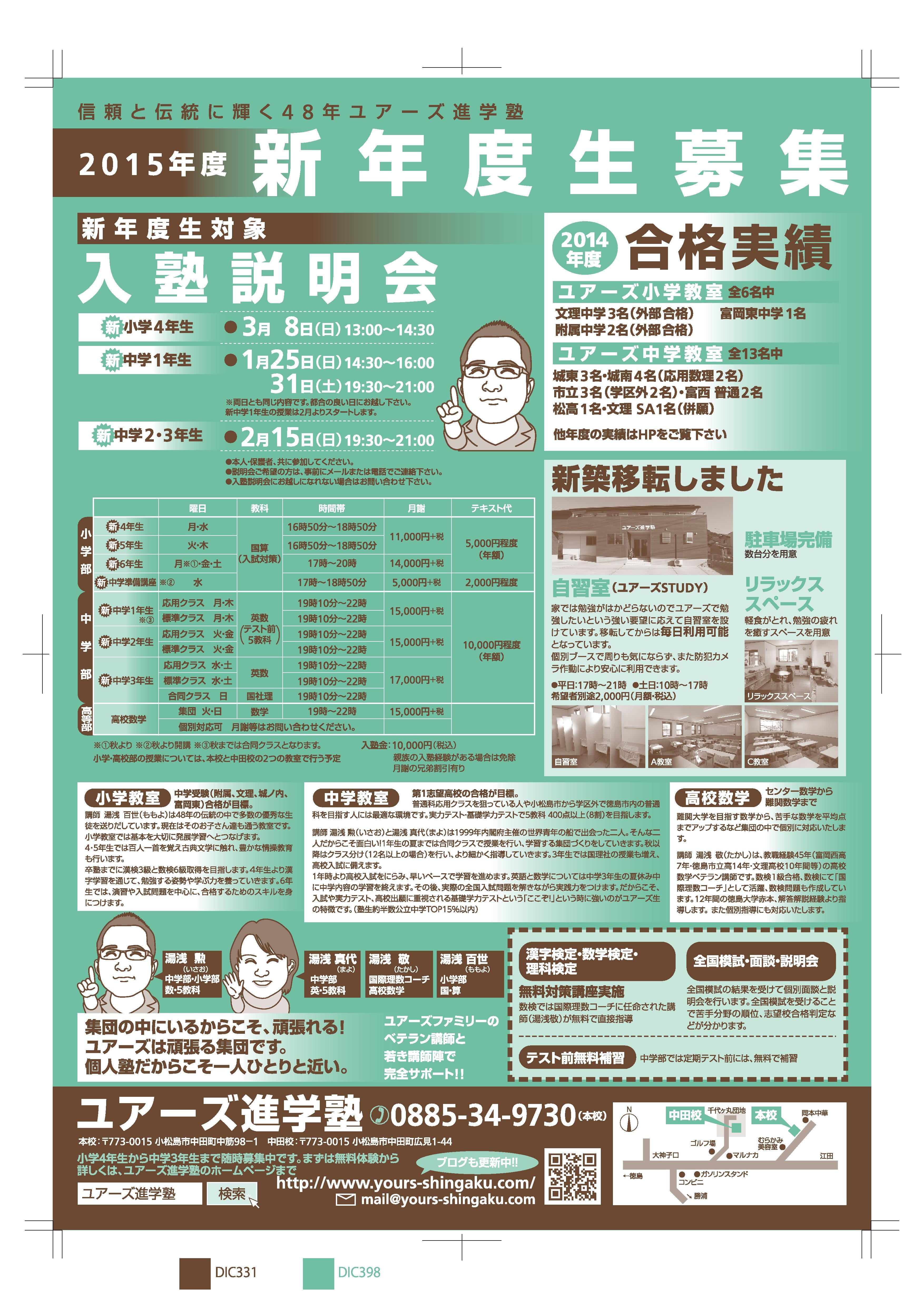 2015チラシ-page-001
