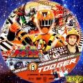 烈車戦隊トッキュウジャー (DVD6)