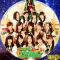 SKE48のエビカルチョ!(凡用DVD)