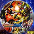 仮面ライダーガイム(DVD12)