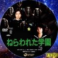 ねらわれた学園(DVD)