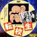 転校生(DVD)