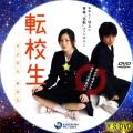 転校生 さよならあなた(DVD)