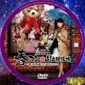 大島優子 卒業コンサート DVD3