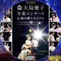 大島優子 卒業コンサート DVD1