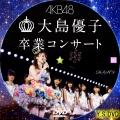 大島優子 卒業コンサート DVD6