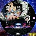 大島優子 卒業コンサート DVD7