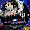 大島優子 卒業コンサート DVD8