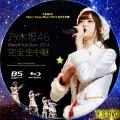 乃木坂46 クリスマスライブ2014 BSスカパー版(BD3)