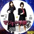 マジすか学園4 (DVD凡用)