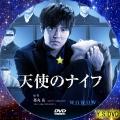 天使のナイフ(DVD)