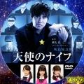 天使のナイフ(DVD2)