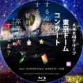 AKB48グループ 東京ドームコンサート~するなよ?するなよ?絶対卒業発表するなよ?~BD2