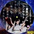 AKB48グループ 東京ドームコンサート~するなよ?するなよ?絶対卒業発表するなよ?~DVD8