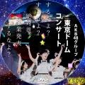 AKB48グループ 東京ドームコンサート~するなよ?するなよ?絶対卒業発表するなよ?~DVD3