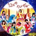 12月のカンガルー(DVD3)