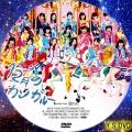 12月のカンガルー(DVD5)