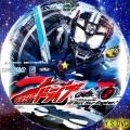 仮面ライダードライブ dvd2