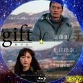 gift (BD1)