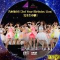 乃木坂46 3rd year Birthday Live BSスカパー版(DVD1)