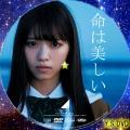 命は美しい(DVD1)