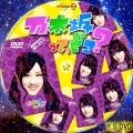 推しどこ?(DVD1)