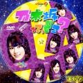 推しどこ?(DVD2)