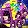 推しどこ?(DVD4)