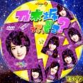 推しどこ?(DVD6)