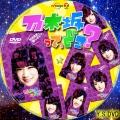 推しどこ?(DVD7)