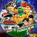 烈車戦隊トッキュウジャー (DVD9)
